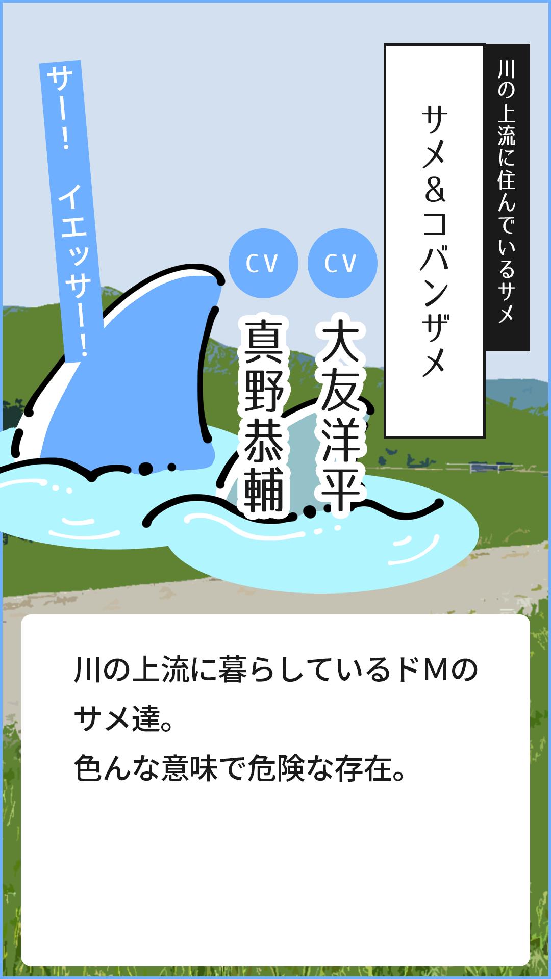 サメ&コバンザメ