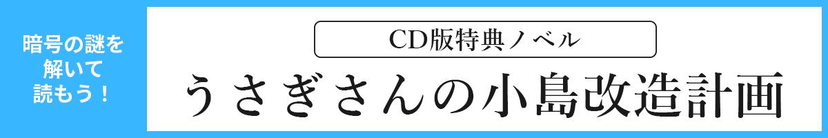 CD版特典ノベル